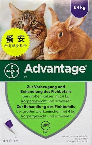 |貓用| 蚤安 80, ≥4-8kg
